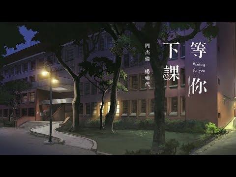 等你下课 Waiting For You - 周杰伦 Jay Chou (with 杨瑞代 Gary Yang) [Ch/Pinyin/Eng Lyrics]