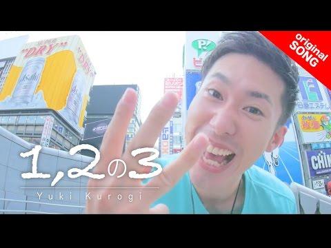 【オリジナル曲】1,2の3 / 黒木佑樹