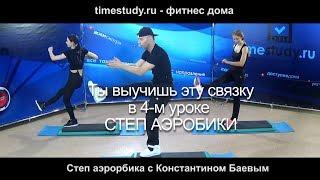 Ты выучишь эту связку в 4-м уроке Степ Аэробики на timestudy.ru