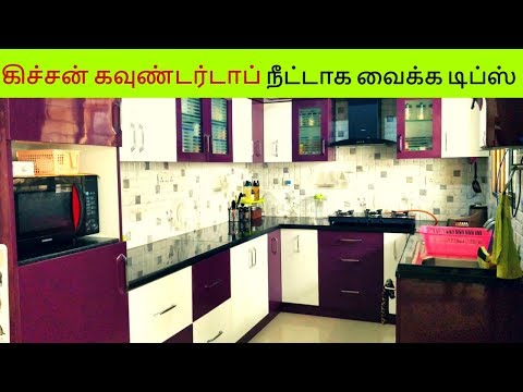 Kitchen Organization Ideas and Tips - kitchen Coutertop organization in Tamil