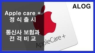 애플케어플러스 정식출시!! 통신사 보험과 전격비교 [애…
