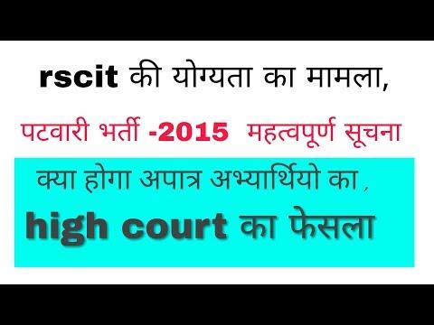 Patwari latest news।।patwar bharti latest news।।rscit news।।पटवार भर्ती परीक्षा -2015