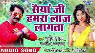 Saiya Ji Hamra Laaj Lagata - Dard Mohabbat Ke - Sunil Sargam - Bhojpuri Superhit Song 2018