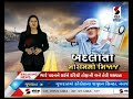 Paradigm in Dwarka's atmosphere ॥ Sandesh News TV