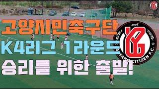 고양시민축구단 VS 서울중랑축구단 하이라이트 [K4리그…