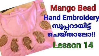 Mango bead work Malayalam Lesson14
