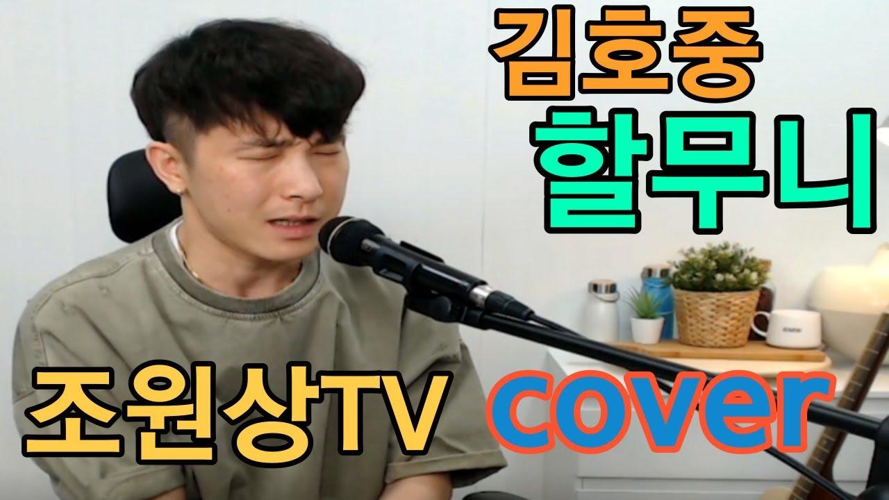 김호중 – 할무니 / Grandmother (할무니) 조원상TV (COVER)|트로트닷컴