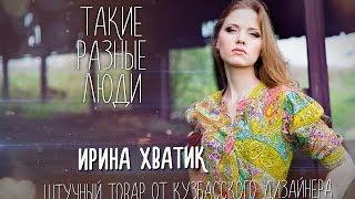 Ирина Хватик: штучный товар от кузбасского дизайнера(Было время, когда ассортимент в магазинах одежды был скудным, и даже при огромном желании невозможно было..., 2014-05-30T10:19:56.000Z)