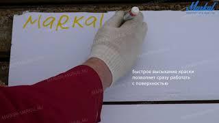 Обзор универсального яркого маркера Markal SL.100