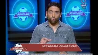 فيديو| الشاطر عن حضور إكرامي ومؤمن حفل عمرو دياب: «أنا مكنتش بنام»