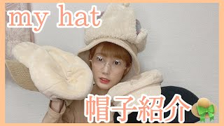 私が持っている帽子を紹介!! 帽子の合わせやすいイメージと一緒に紹介しています! 是非参考になれば嬉しいです!!
