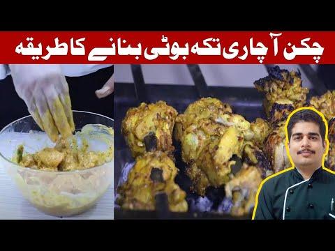 How to make Chicken Achari Tikka Boti