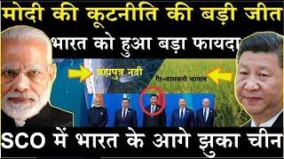 SCO में China ने मानी India की बात हुआ बड़ा फायदा मोदी का चला जादू Basmati rice to Brahmaputra river
