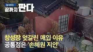 창성장 엇갈린 매입 이유, 공통점은 '손혜원 지인' / SBS / 끝까지 판다
