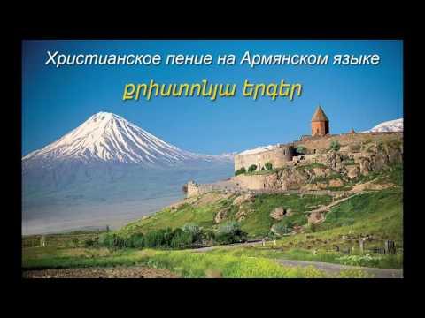Христианское пение на Армянском языке - քրիստոնյա երգեր