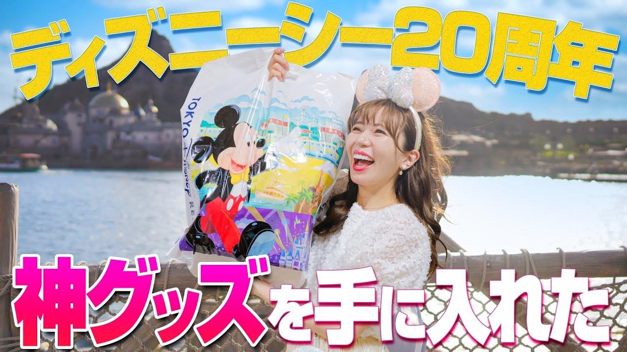 【人気過ぎてヤバイ】ディズニーシーの20周年グッズが可愛すぎて大量買い♡