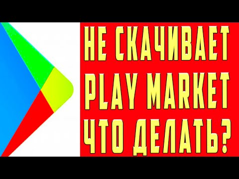 Ожидание Скачивания Play Market Что Делать Если Плей Маркет Не Скачивает Игры с Телефона Андроид