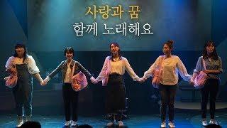 [CJ도너스캠프] 헬로드림 창작뮤지컬 'Love Son…