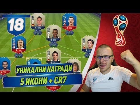 FIFA 18 WORLD CUP DRAFT! ЪПГРЕЙДНАТ РОНАЛДО + 5 ИКОНИ СКАНДАЛЕН ОТБОР! НЕВЕРОЯТНИ НАГРАДИ!