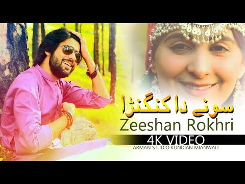 Sonay Da Kangna Zeeshan Rokhri 2018 official 4k video