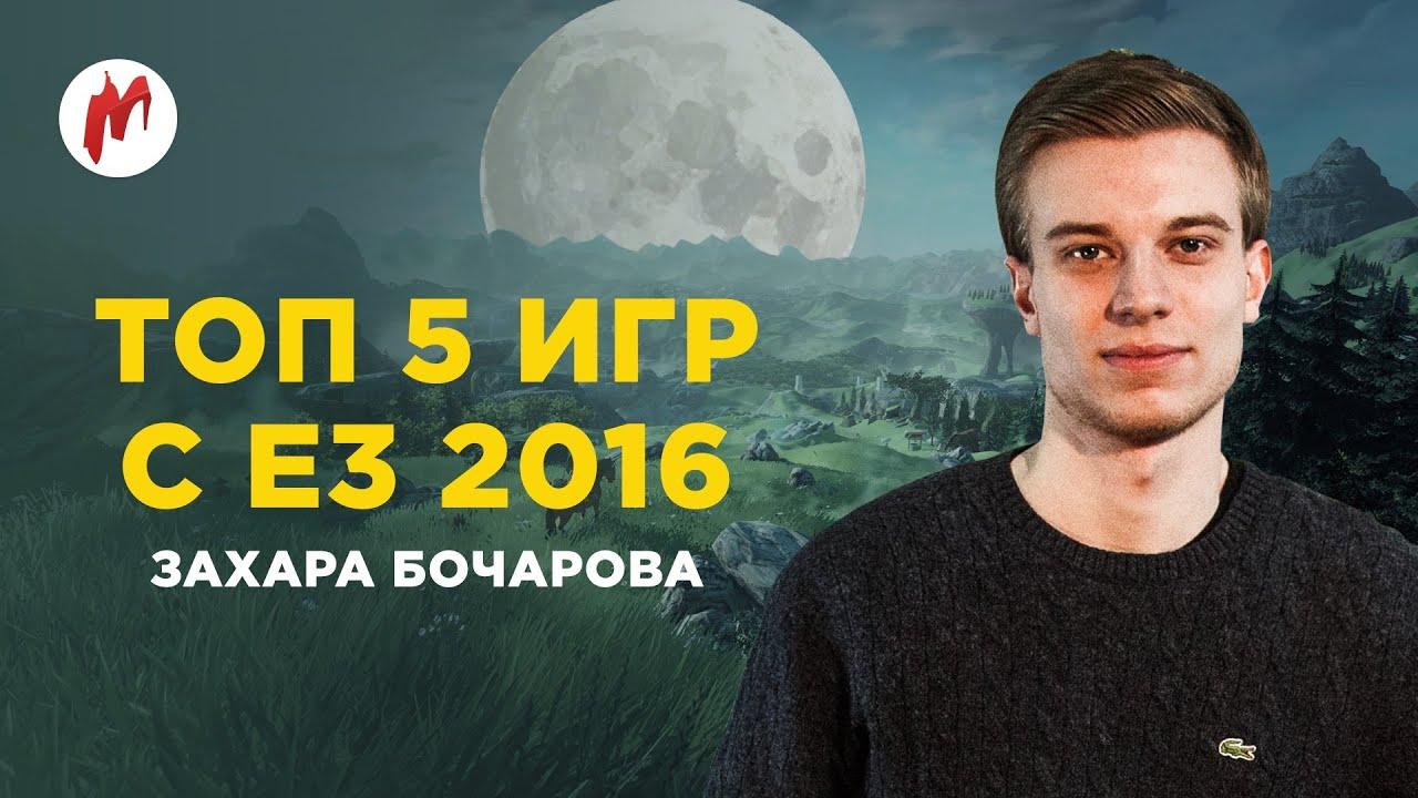 Захар Бочаров  Бывший шефредактор Игромании главный