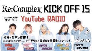 【ついに最終回…!2020年12月28日(mon)に生配信した最終回を再編集してお届け!】Re:Complex KICK OFF 15 YouTube RADIO #13