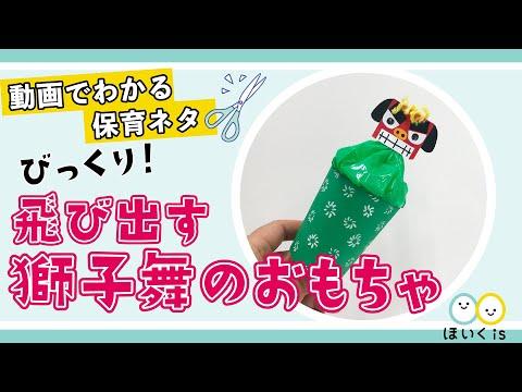 びっくり!飛び出す獅子舞のおもちゃ【製作】【手作りおもちゃ】