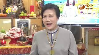 元娥講師【大家來學易經122】| WXTV唯心電視台