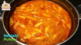 నెత్తళ్ళ పులుసు | Nethallu Pulusu in Telugu | Small Fish Curry
