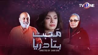 Mohabat Behta Darya | Episode 89 | TV One Drama | 22nd February 2017