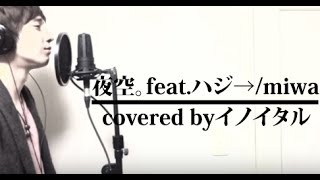 miwaさんの「夜空。feat.ハジ→」を歌詞付きカバーアレンジして歌わせて...
