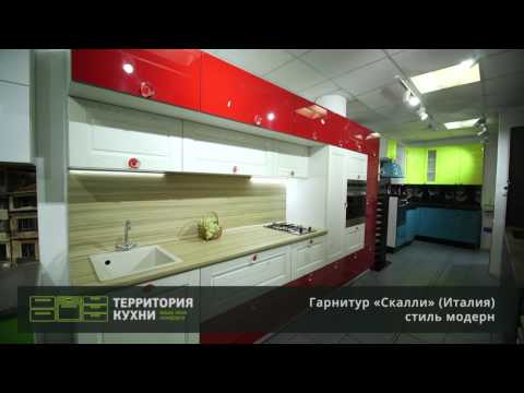 Распродажа выставочных образцов кухонь в Москве в магазине Территория кухни