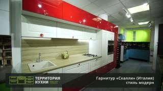 Распродажа выставочных образцов кухонь в Москве в магазине Территория кухни(, 2016-10-20T08:33:41.000Z)
