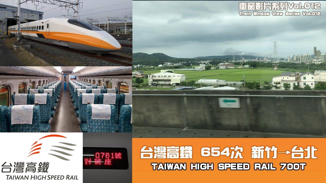 THSR 台灣高鐵 654次  新竹→台北 行進右側窗景