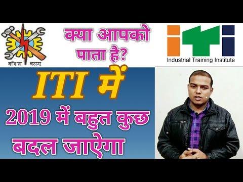 ITI में  2019 में बह�त क�छ बदल जा�गा।। क�या आपको पता है?  #Er._ABHISHEK Raj