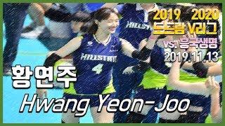 베테랑의 품격 황연주 Hwang Yeon-Joo  (19.11.13)