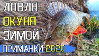 ЛОВЛЯ ОКУНЯ ЗИМОЙ НА СПИННИНГ Приманки на окуня Рыбалка на спиннинг 2020