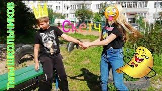 Смотреть Типы ШКОЛЬНИКОВ Летом на улице!!! 🤣 /Скетч / С KaputanKarasq и Соней онлайн