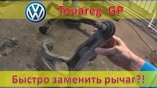 VW Touareg GP - Передний нижний рычаг - замена /  Купил Lemferder, а внутри TRW