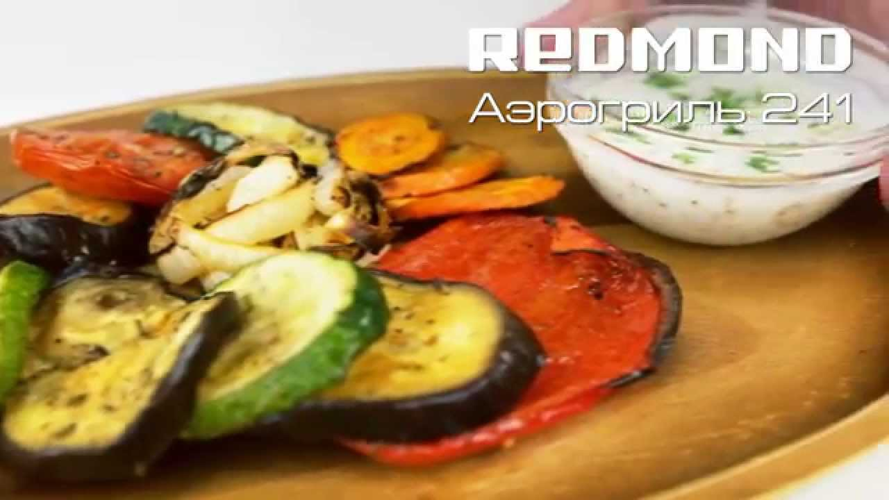 Овощи в аэрогриле рецепты с фото