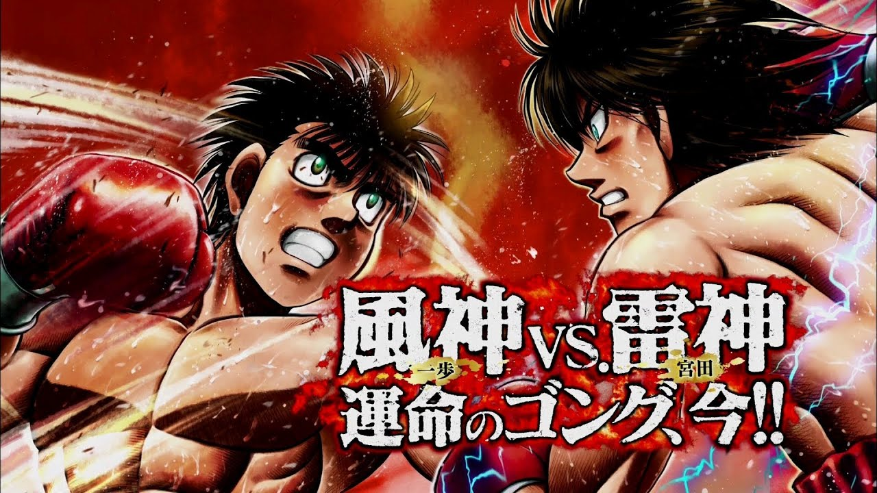 Cats And Dogs Hajime No Ippo The Fighting Youtube