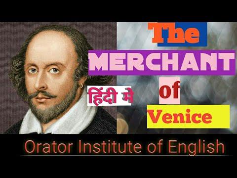 The Merchant of Venice in Hindi