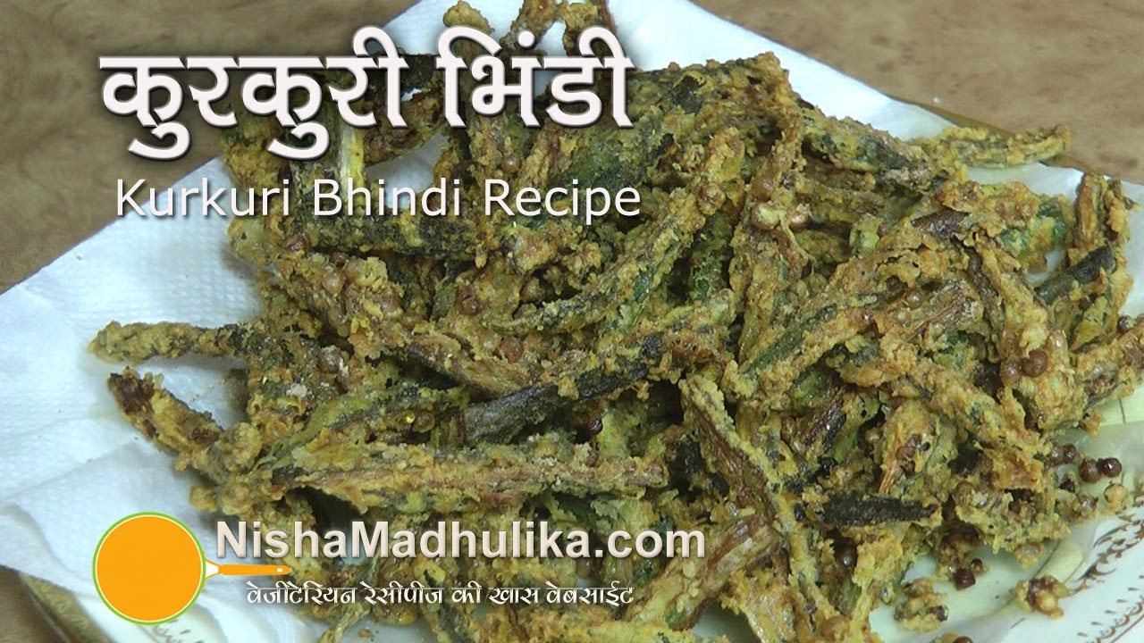 Kurkuri bhindi recipe crispy okra indian recipe youtube forumfinder Choice Image