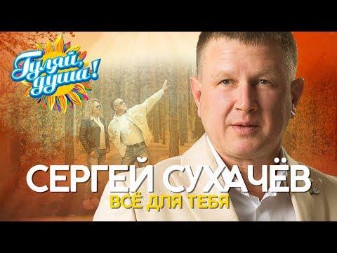 Сергей Сухачёв - Всё для тебя (Альбом 2019)