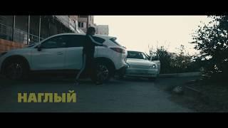 Download НЕ.KURILI – Наглый Mp3 and Videos
