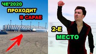 ЧЕ 2020 проходит В ШАТРЕ Алиев 2 ой Даниелян 3 й после короткой программы Чемпионата Европы 2020