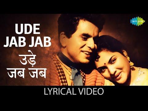 Uden Jab Jab Zulfen with lyrics | उड़े जब...