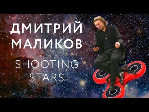 Спиннер Маликова