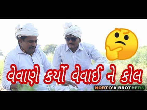વેવણ-વેવાઈ અને ચેતન કાકા ।। Vevan-vevai Comedy2020 ।। Gujarati comedy videos ।। Chetankaka comedy