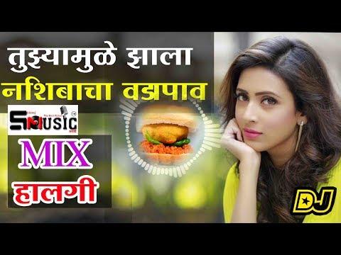 Nashibacha VadaPav Offical DJ | Remix DJ HK |Shivraj Music Marathi